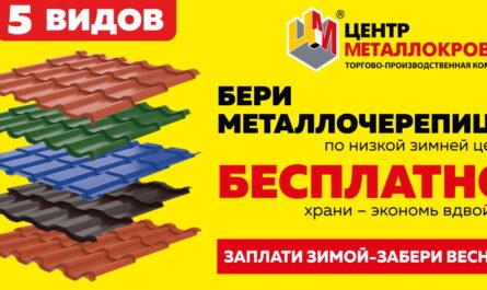 Акция Заплати зимой — забери летом от Центра Металлокровли