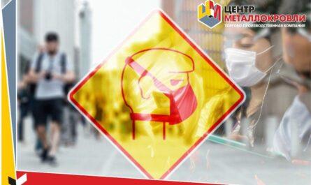ТПК «Центр Металлокровли» присоединяется к режиму самоизоляции