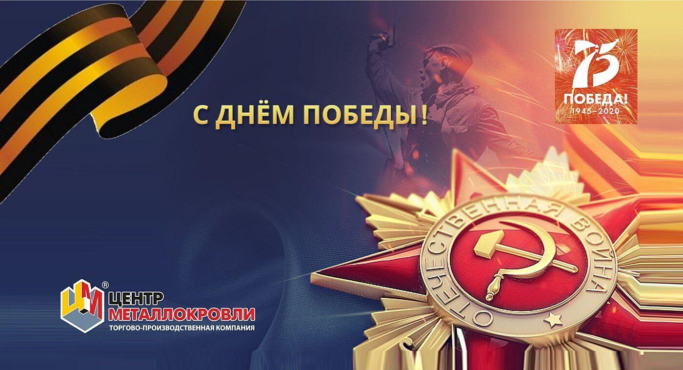 9 Мая ЦМК