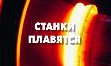 Производство Центр Металлокровли заказы-0