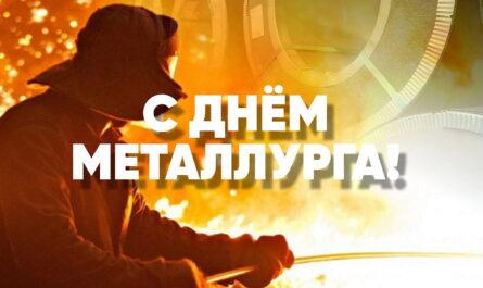 день металлурга праздник поздравляем